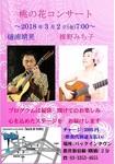 桃の花2018.jpgブログ.jpg