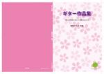 第3案 椎野みち子作品集2020表紙 (3)のコピー.jpg